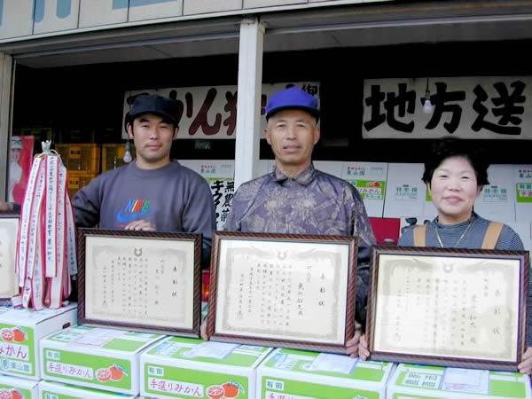 2004年度有田みかんコンクール受賞