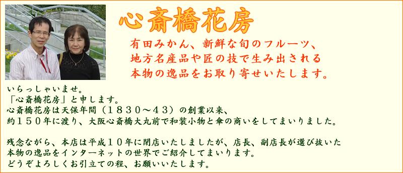 心斎橋花房